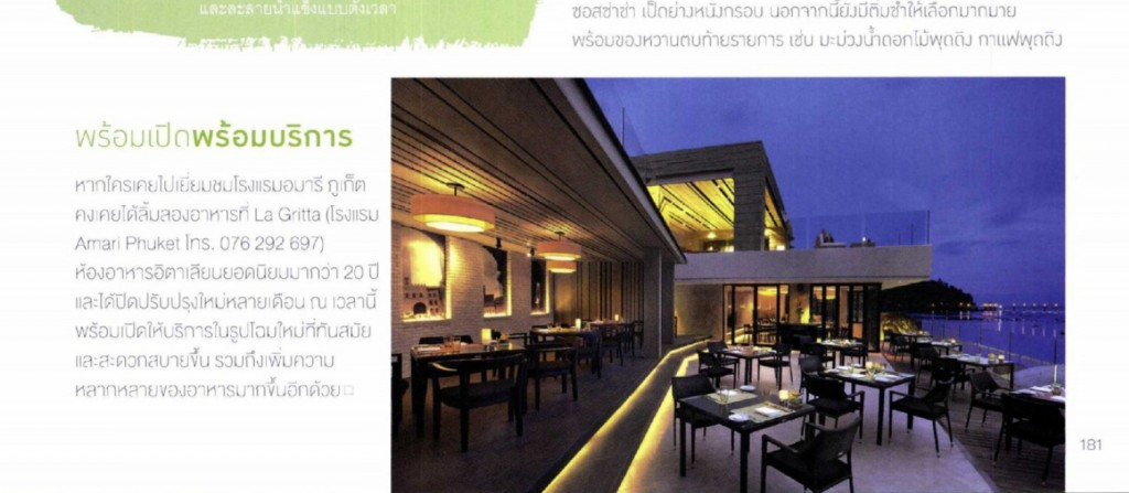 La Gritta in Living Etc Magazine